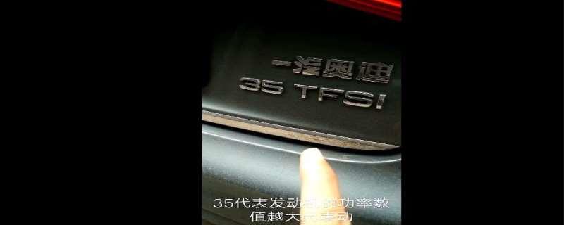 车尾后面的字母代表什么意思