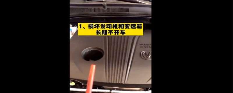 车辆长时间停放对汽车有哪些伤害