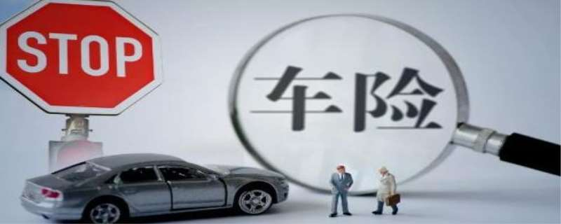 新车需要买什么保险